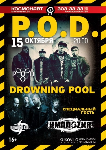 drowning-pool-concert-saint-petersburg-15-10-2013_1